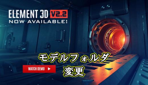 【video copilot】Element3Dでモデルアセットのパスを変える方法【フォルダ変更】