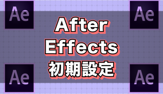AfterEffects初心者が最初にやるべき設定5つ&最初に導入するプラグイン1つ紹介