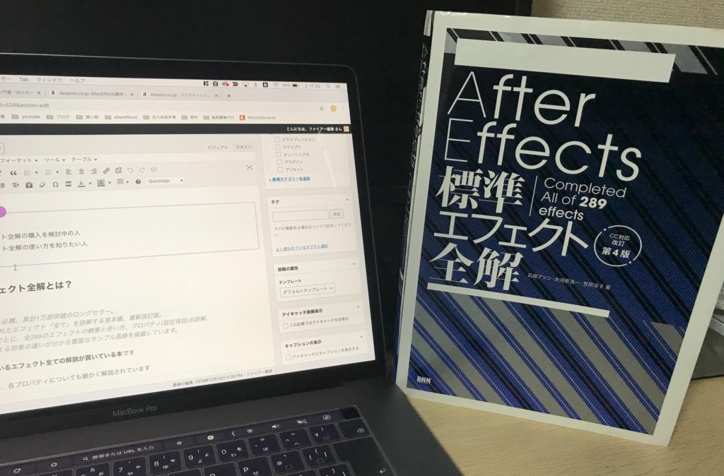 AfterEffects標準エフェクト