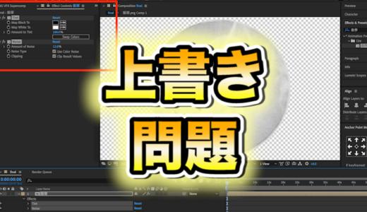 【AfterEffects】アニメーションプリセットでエフェクトが上書きされてしまう場合の対処法