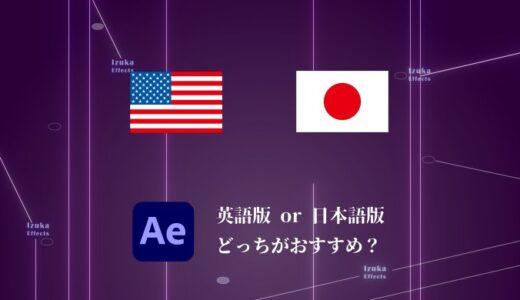 【AfterEffects】英語版と日本語版どっちを使うのがおすすめ?英語版で起動する方法も解説