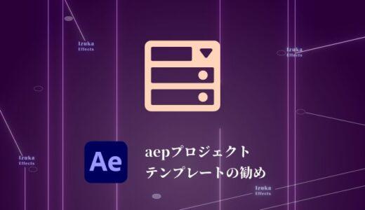 【AfterEffects】作業効率アップ!新規プロジェクト読み込みテンプレートの勧め