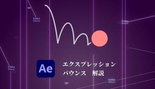 【AfterEffects】バウンスのエクスプレッション 式の意味も徹底解説