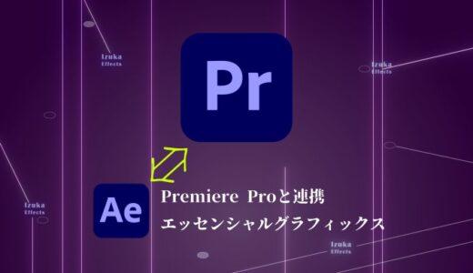 AfterEffectsとPremiere Proを連携!エッセンシャルグラフィックスでテンプレート化し効率化をはかる方法