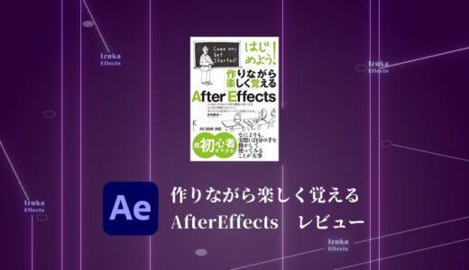 初心者おすすめの入門書「はじめよう!作りながら楽しく覚えるAfterEffects」徹底レビュー!