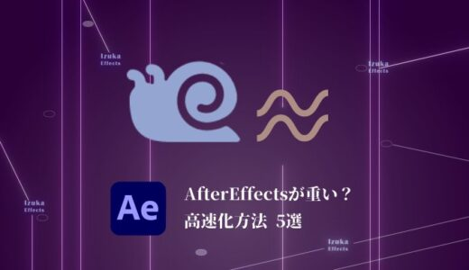 AfterEffectsが重い?高速化させる方法5選