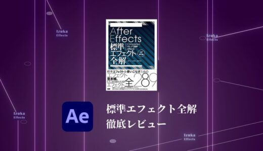 「AfterEffects 標準エフェクト全解」レビュー!買うべき?おすすめの使い方は?