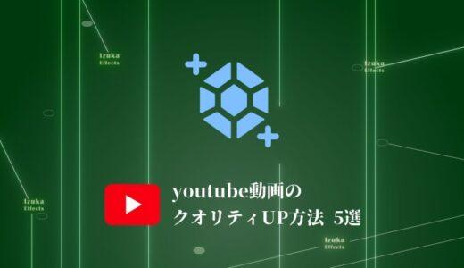 【初心者】youtube動画のクオリティを簡単に上げる5つの方法!再生数、登録者数増加!