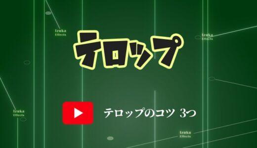 【youtuber】見やすいテロップはこの3つを押さえればOK!色使いや動画編集のコツなど