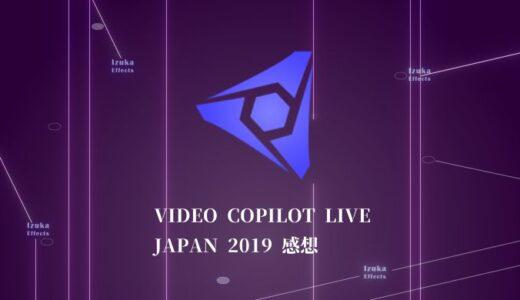 【レポ】VIDEO COPILOT LIVE! JAPAN 2019に行ってきたよ【感想】