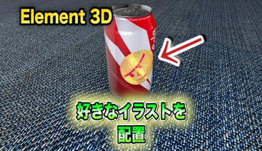 【AfterEffects】Element3Dで好きなイラストをテクスチャに入れる方法!Element3Dの面白い使い方