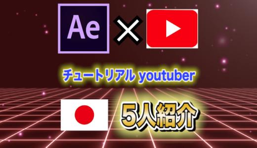 【2020年最新】日本人でおすすめのAfterEffectsチュートリアルyoutuberを5人紹介【勉強方法、使い方が学べる】