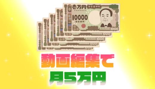 【副業】動画編集初心者だった俺が1ヶ月で月5万円稼いだ方法を語る【独学】