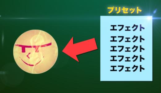 【AfterEffects】アニメーションプリセットを作って作業を効率化しよう【作り方】