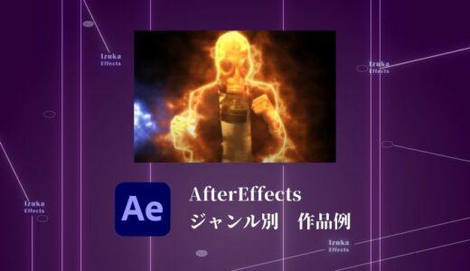 【初心者】AfterEffectsって何ができるの?作品例をジャンル別に紹介!【VFX、モーショングラフィックス、アニメーション】