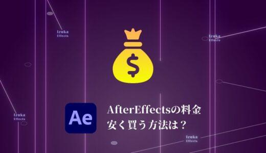 【2021年8月最新】AfterEffectsの料金まとめ!1番安く買う方法は?セール時期は?【初心者必見】