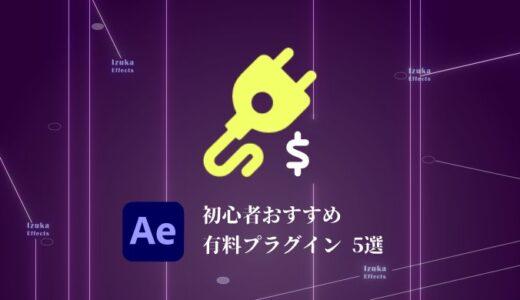 【AfterEffects】初心者におすすめな有料プラグイン5選【1位はAE Juice】