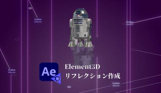 【AfterEffects】Element3Dで良い感じのリフレクションを作成する方法!