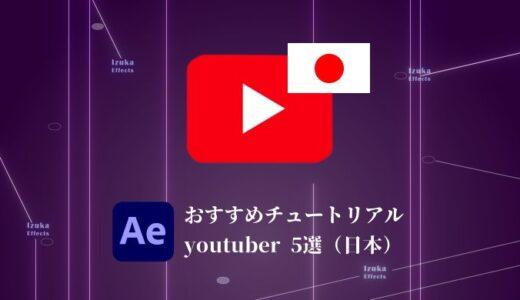 【2021年最新】日本語でおすすめのAfterEffectsチュートリアルyoutuberを5人紹介