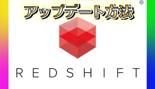【Cinema4D】Redshiftを最新のバージョンにアップデートする方法!【GPUレンダラー】