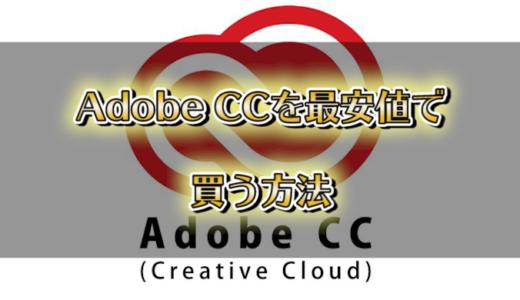 【2020年4月最安値】Adobe CCが約36000円!通信講座「たのまな」で購入&更新する方法完全版!【受講証明書やセール時期情報も】