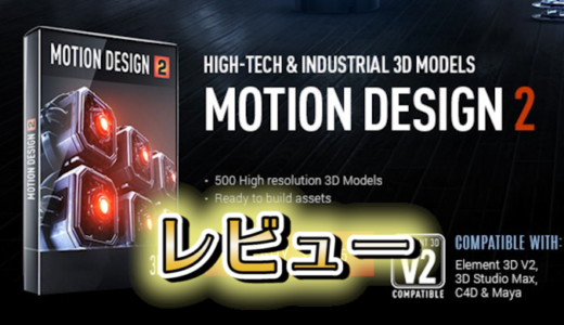 【AfterEffects】Element3Dのモデルパック「Motion Design Pack 2」レビュー!最安値情報も【Video Copilot】