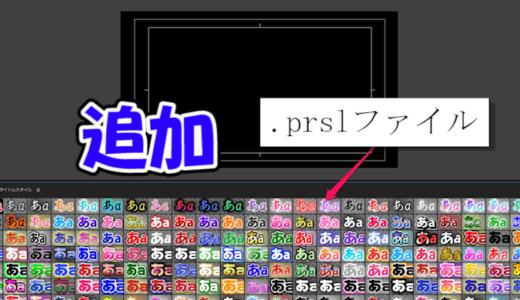 【Premiere Pro】無料配布有り レガシータイトルライブラリ(.prslファイル)の使用方法を解説