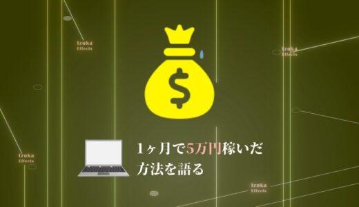 【副業】動画編集初心者だった俺が1ヶ月で月収5万円稼いだ方法を語る【独学】