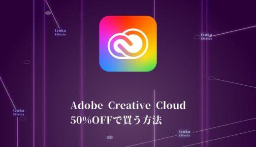 【2021年8月最安値】Adobe CCが約36000円!通信講座「たのまな」で購入&更新する方法