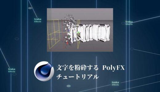 【CINEMA4Dチュートリアル】 文字を粉砕する方法!! 【PolyFX】【エフェクター】