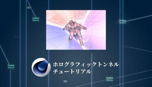 【CINEMA4Dチュートリアル】ホログラフィックなトンネルを作る!!