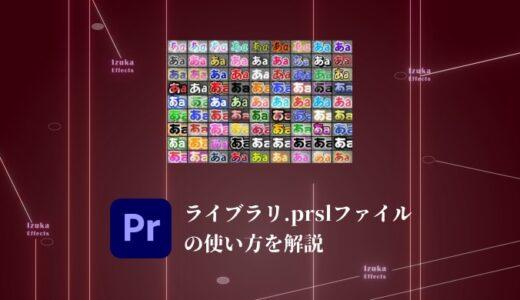 【Premiere Pro】無料配布有 レガシータイトルライブラリ(.prslファイル)の使い方!【テンプレート】