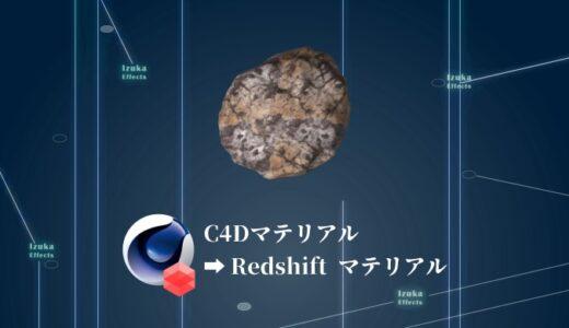 【Cinema4D】C4DマテリアルをRedshiftマテリアルに一括変更する方法【GPUレンダラー】