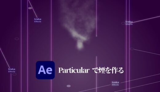 【AfterEffects】Trapcode Particularで煙を作ってみよう!【チュートリアル】【RedGiant】