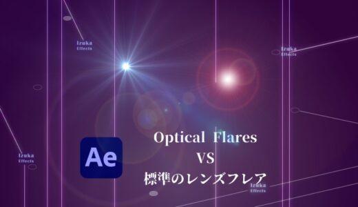 【AfterEffects】Optical Flaresと標準のレンズフレアの違いを解説!【プラグイン比較、使い方】【Video Copilot】