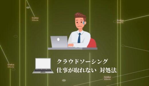 【具体例】クラウドソーシングで仕事が取れない時の対処法を5つ紹介【プロフィール、ポートフォリオ】