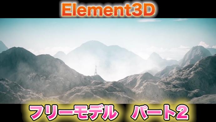 element3d 無料