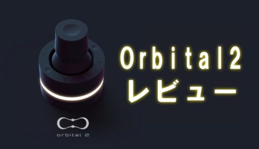 300以上のショートカットを登録!作業効率化ツール「Orbital2」をレビュー!【PR】