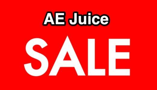【最大90%オフ】AE Juiceのセールはいつ?期間をまとめました【商用利用可能な拡張機能を安く買おう】