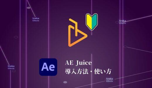 【無料版あり】「AE Juice」の導入方法・使い方を解説!【効率化間違いなし】