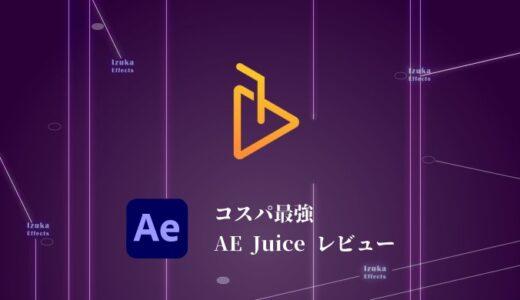 コスパ最強の拡張機能「AE Juice」をレビュー!【合計5000以上のアニメーション】