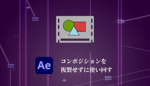 【AfterEffects】テキストレイヤーが入ったコンポジションを複製せず使い回す方法【エッセンシャルグラフィックス】