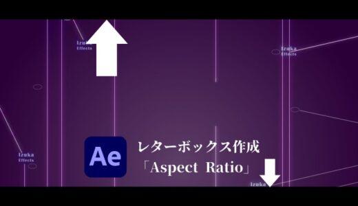 【AfterEffects】レターボックスが作成できる無料プリセット「Aspect Ratio」をご紹介【Video Copilot】