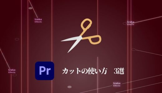 【Premiere Pro】プロが教えるカットの使い方3選【実演動画あり】