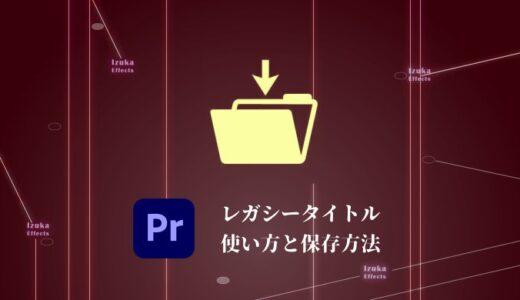 【Premiere Pro】レガシータイトルの使い方と保存方法を解説