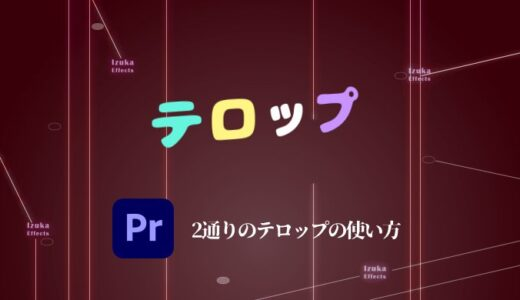 【Premiere Pro】テロップの使い方を2つ紹介【初心者はまずこの2つ】