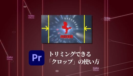 【Premiere Pro】不要な部分をトリミング!クロップの使い方を解説