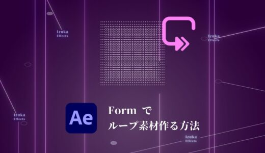 【After Effects】Trapcode Formのループ素材 作り方を解説【RedGiant】