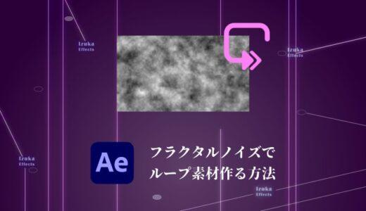 【After Effects】フラクタルノイズのループ素材 作り方を解説【背景素材に活用】