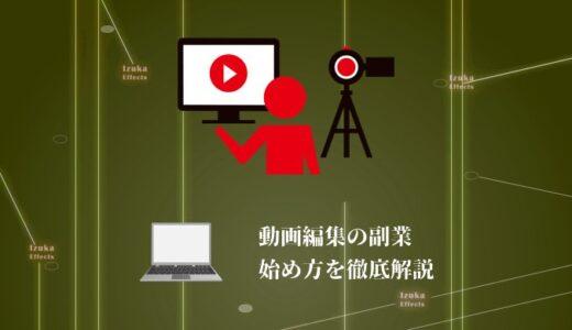 【現役編集者が執筆】動画編集の副業の始め方をステップ毎に解説【人生を変えよう】